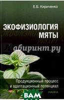 Кириченко Евгений Борисович Экофизиология мяты. Продукционный процесс и адаптационный потенциал