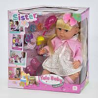 Кукла функциональная Сестричка BLS 003 K