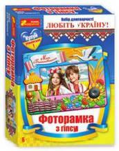 3059-05 Фоторамка из гипса Украины (29.9)