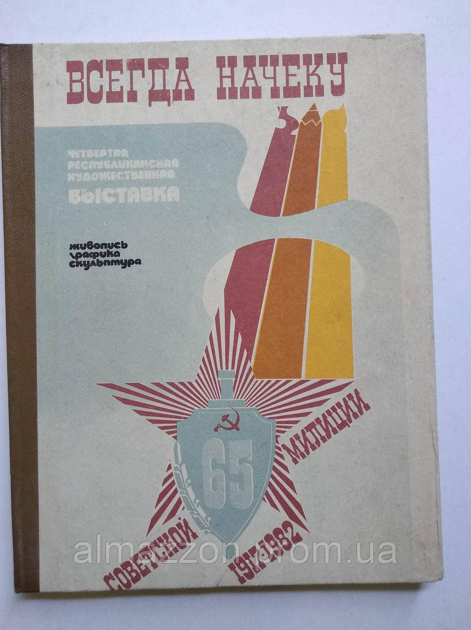 Всегда начеку. 4-я респ. Художественная выставка Советской милиции 65 лет (1917-1982 годы).  Каталог