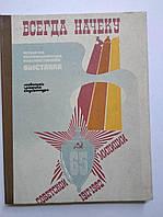 Всегда начеку. 4-я респ. Художественная выставка Советской милиции 65 лет (1917-1982 годы).  Каталог, фото 1