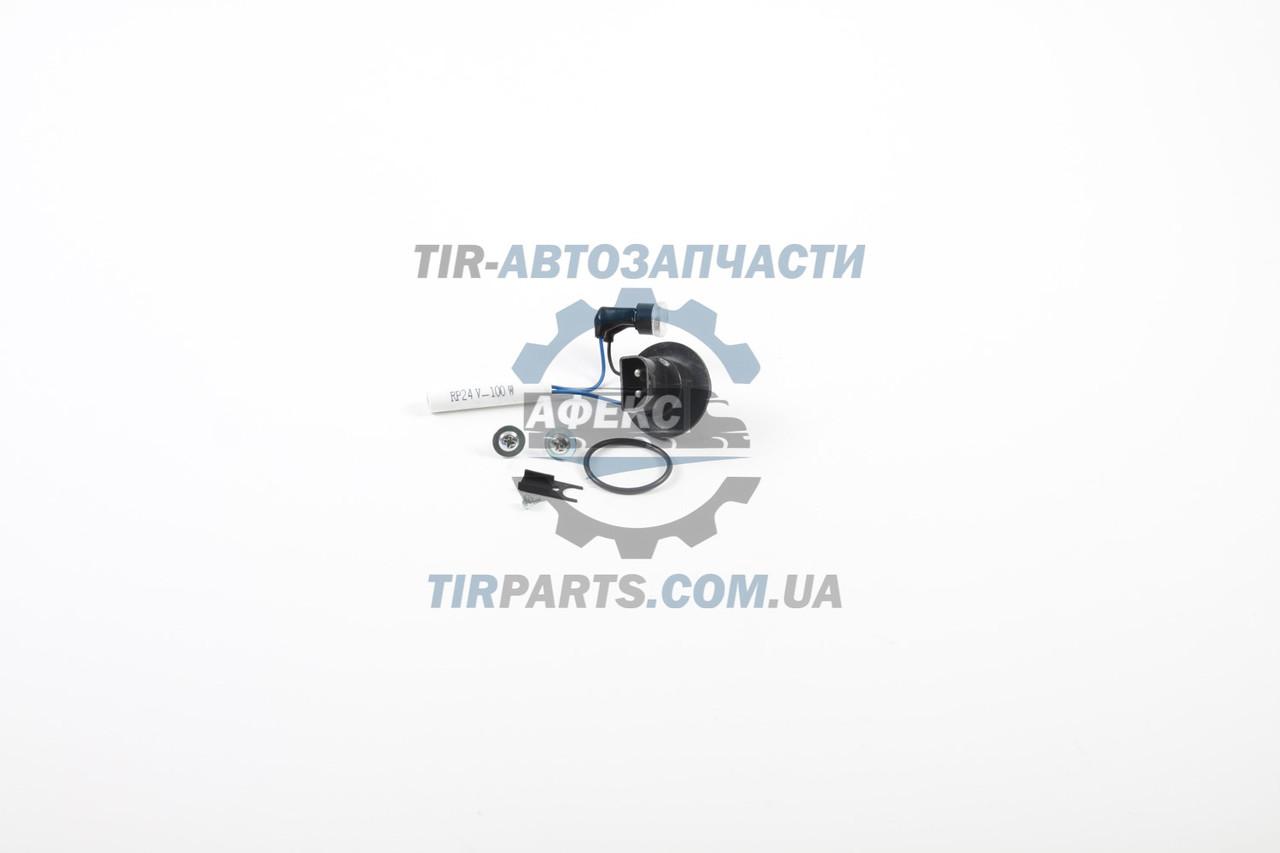 Комплект ремонтный подогрева влагоотделителя Specification: 24 Volt-100 Watt; Comment: Push dn.+7 to+29°C ( В