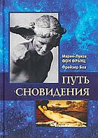 Путь сновидения. фон Франц М.-Л., Боа Ф.
