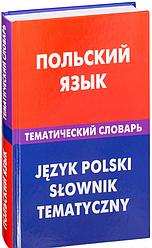 Польский язык. Тематический словарь. 20000. Русланова Г. В. Живой язык
