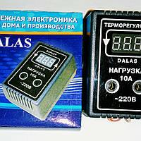 Терморегулятор Dalas (бытовой,инкубаторный)10А,220В.