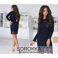 Платье повседневноетрикотажная вязка с гипюром размеры 42-44-46 цвет синий 1a41b17c6adee