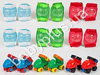 Ролики квадровые, раздвижные (15,5см+5см), бакля, защита для колен.и локт, 3 цвета