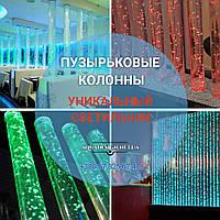 Пузырьковые колонны, фото 1