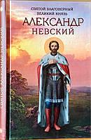 Святой благоверный великий князь Александр Невский, фото 1