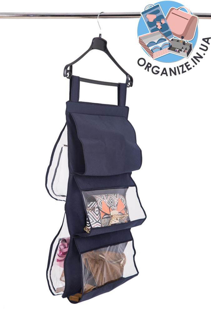 Подвесной органайзер для хранения сумок Plus ORGANIZE  (синий)