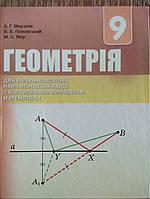 Геометрія 9 клас. Підручник поглиблене вивчення математики.