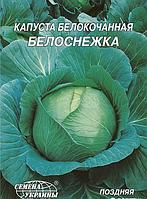 Капуста белоснежка  10 г ТМ Семена Украины