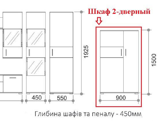 Шкаф 2-дверный Берлин (размеры)