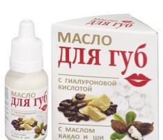 Масло для губ с гиалуроновой кислотой, какао и ши 15мл