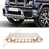 Защита переднего бампера для Mercedes G- class W463