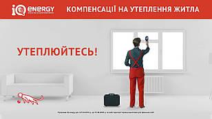 Загальна інформація про отримання кредитів і грандів за програмою IQ energy