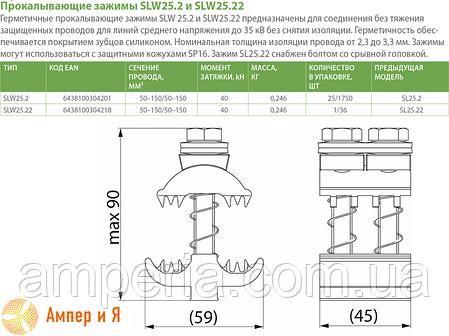Зажим прокалывающий SLW25.2 (35-157/35-157) ENSTO, фото 2