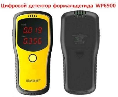 Цифровой детектор формальдегида + анализатор качества воздуха WP6900, фото 2