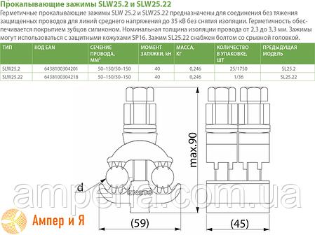 Зажим прокалывающий SLW25.22 (35-157/35-157) ENSTO, фото 2