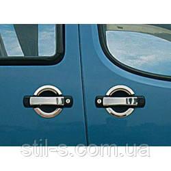 Накладки на ручки Fiat Doblo 2000-2008