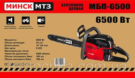 Бензопила МИНСК МТЗ МБП - 6500, фото 2