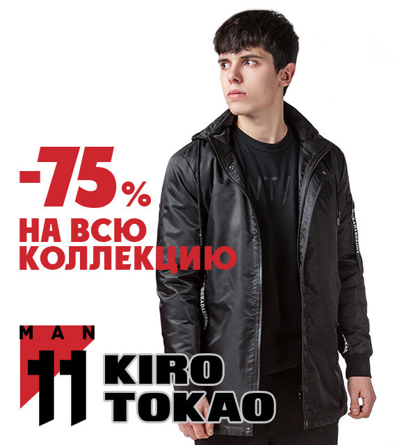 Kiro Tоkao - куртки, пуховики, спортивная одежда