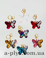 Брелочек с паетками бабочка 165