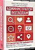 Кудряшов Дмитрий. Администратор Instagram: руководство по заработку.