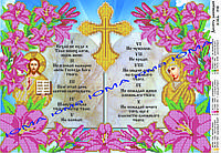 Схема для вишивання бісером 10 заповідей