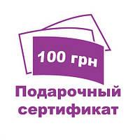Скидка 100 грн при 100% оплате на карту!