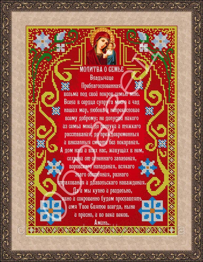 Вышивка с молитвами схемы бисером