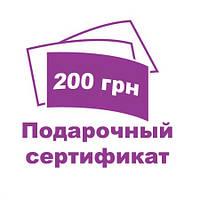 Скидка 200 грн при 100% оплате на карту!