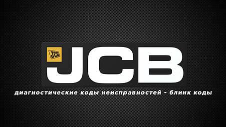 JCB диагностические коды неисправностей - блинк коды