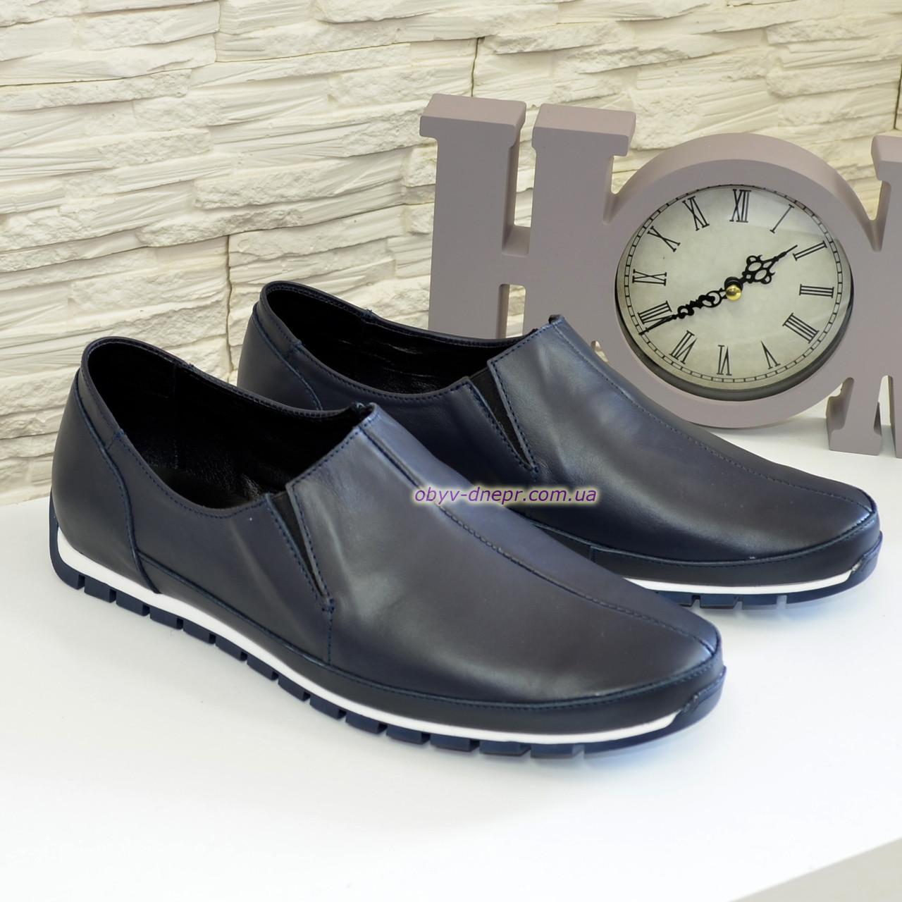 Туфли-мокасины кожаные мужские синего цвета.