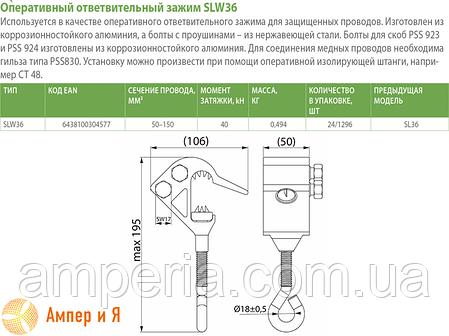 Зажим ответвительный оперативный SLW36 (35-157) ENSTO, фото 2