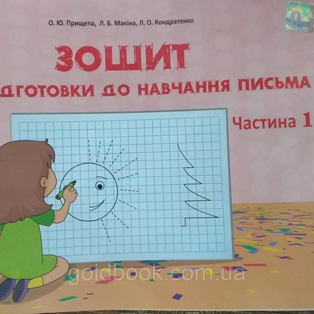 Зошит для підготовки до навчання письма. Частина 1.