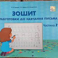 Зошит для підготовки до навчання письма. Частина 2., фото 1