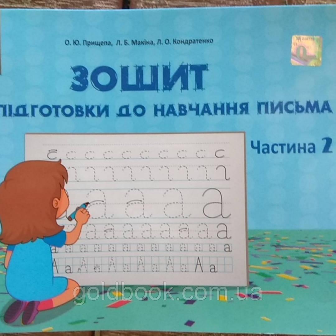 Зошит для підготовки до навчання письма. Частина 2.