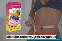 MinuSize шипучі таблетки для схуднення. Гарантія якості!
