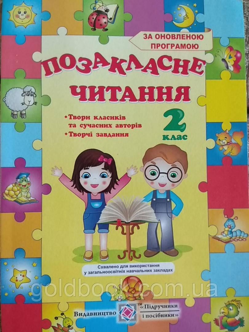 Позакласне читання 2 клас.