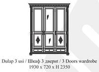 Шафа 3-х двер. Venetia Lux Simex