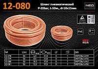 Шланг для пневмринструмента 10.0мм, 20bar, 50.0м.,  NEO 12-080