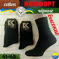 Мужские носки демисезонные чёрные Комфорт Украина 27-29 размер НМД-0505647