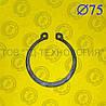 Кільце стопорне Ф75 ГОСТ 13942-86 (ЗОВНІШНЄ)