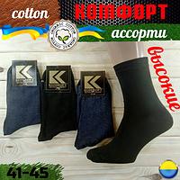 Мужские носки демисезонные ассорти Комфорт Украина 27-29 размер НМД-0505648