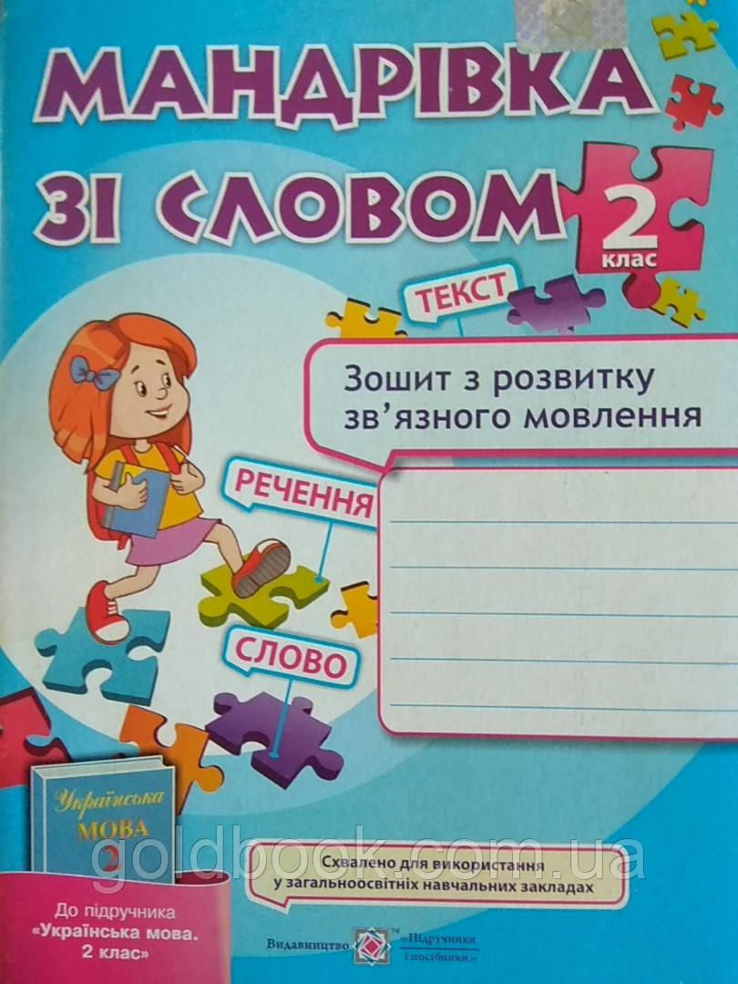 Мандрівка зі словом 2 клас. Зошит з розвитку зв'язного мовлення.