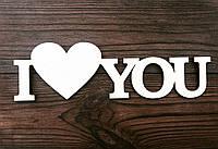 """Деревянная надпись, слова """"I LOVE YOU"""""""