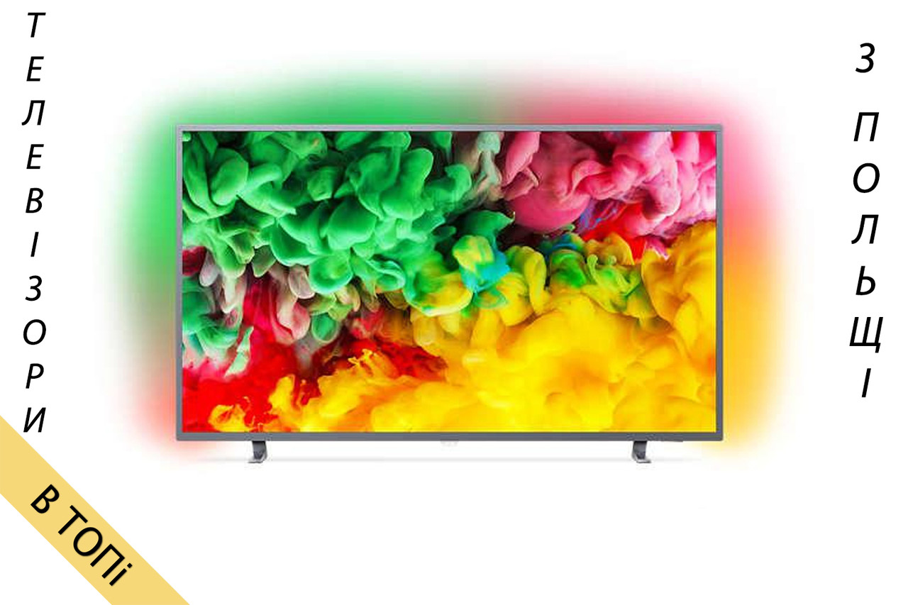 Телевизор PHILIPS 43PUS6703 Smart TV 4K/UHD 1100Hz T2 S2 Ambilight 3 из Польши 2018 год
