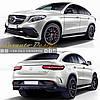 Обвес AMG 63 для Mercedes GLE-Coupe C292