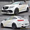 Обвес стиль Hamann для Mercedes GLE-Coupe